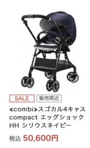 2021年コンビ(Combi)福袋の中身ネタバレ!