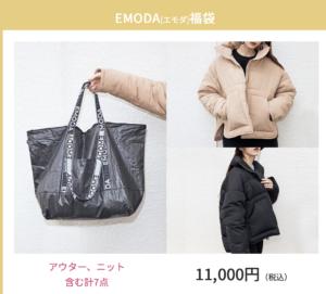 2021年EMODA(エモダ)福袋の中身ネタバレ!