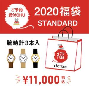 2021年TIC TAC(チックタック)福袋の中身ネタバレ!