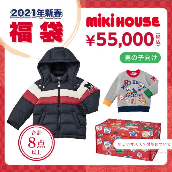 ミキハウスドリームパック5万円福袋【男の子用】中身ネタバレ