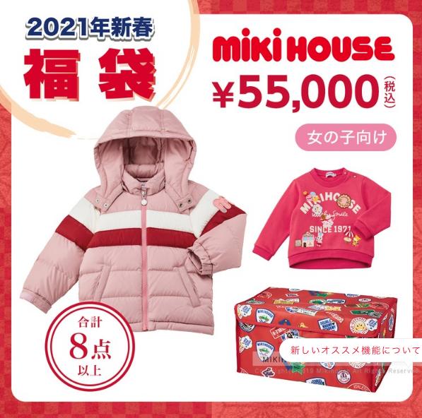 ミキハウスドリームパック5万円福袋【女の子用】中身ネタバレ