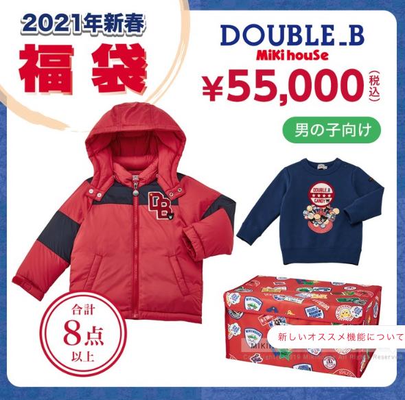 ダブルBドリームパック5万円福袋【男の子用】中身ネタバレ