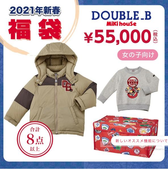 ダブルBドリームパック5万円福袋【女の子用】中身ネタバレ