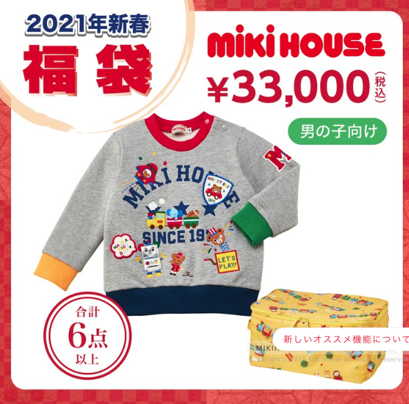 ミキハウス3万円福袋【男の子用】中身ネタバレ