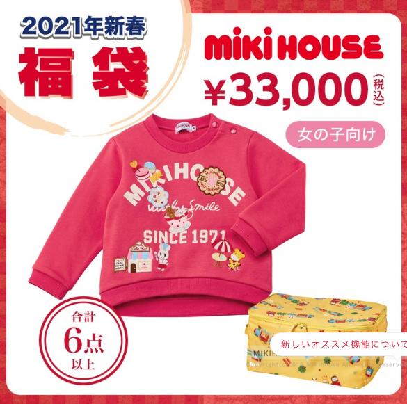 ミキハウス3万円福袋【女の子用】中身ネタバレ
