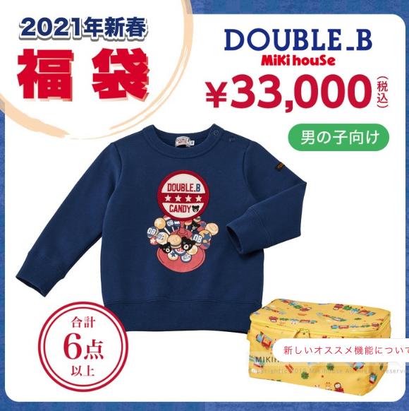 ダブルB3万円福袋【男の子用】中身ネタバレ