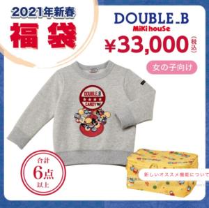 ダブルB3万円福袋【女の子用】中身ネタバレ