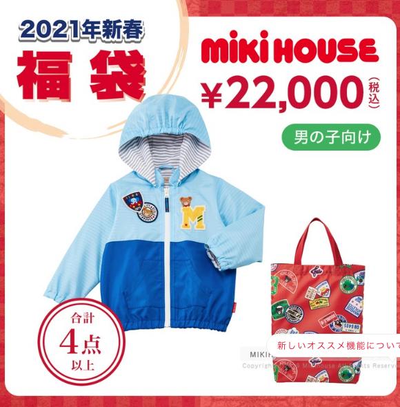 ミキハウス2万円福袋【男の子用】中身ネタバレ