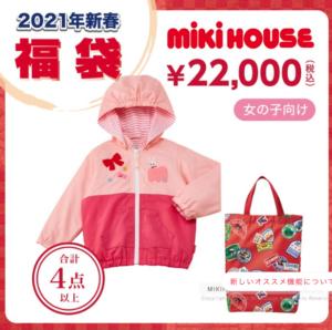 ミキハウス2万円福袋【女の子用】中身ネタバレ
