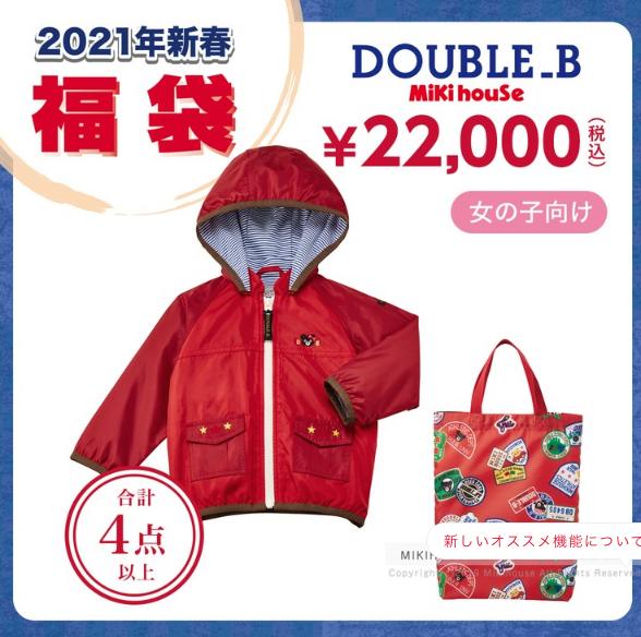 ダブルB2万円福袋【女の子用】中身ネタバレ