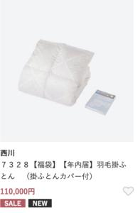 2021年「西川羽毛布団」福袋の中身ネタバレ!