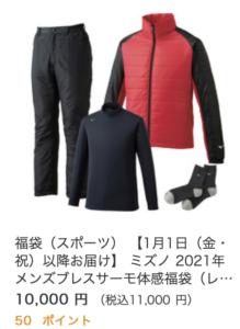 2021年MIZUNO(ミズノ)福袋の中身ネタバレ!
