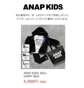 2021年ANAP(アナップ)福袋の中身ネタバレ!