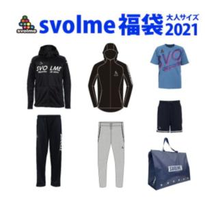 2021年スヴォルメ(SVOLME)福袋の中身ネタバレ!