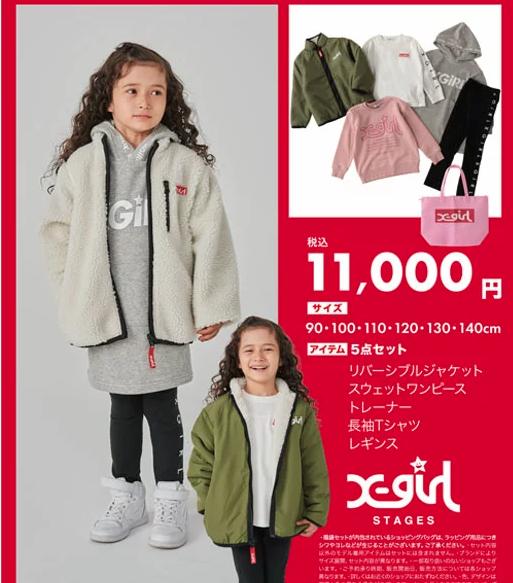 X-girl Stagesエックスガールステージス福袋の中身をネタバレ!