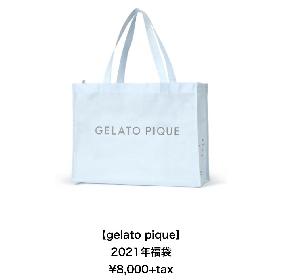 【gelato pique】 2021年福袋中身ネタバレ