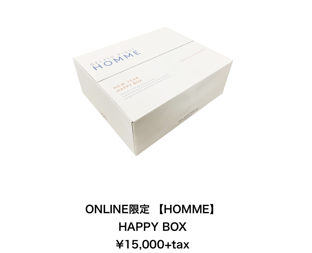 ジェラートピケメンズ福袋ONLINE限定 【HOMME】 HAPPY BOX中身ネタバレ
