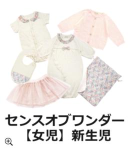 2021年女児「センスオブワンダー」新生児福袋中身ネタバレ