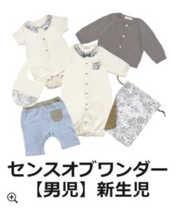 2021年【男児】「センスオブワンダー」新生児福袋中身ネタバレ
