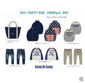 2021年ダディオダディ(Daddy Oh Daddy)福袋の中身ネタバレ!