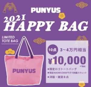 2021年プニュズ(PUNYUS)福袋の中身ネタバレ!