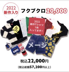 2022年オジコ(OJICO)福袋の中身ネタバレ画像
