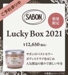 2021年SABON(サボン)福袋の中身ネタバレ!