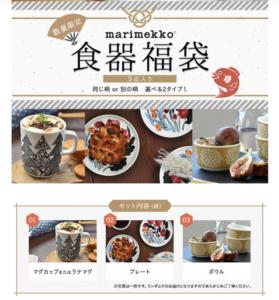 2021年marimekko(マリメッコ)食器福袋中身ネタバレ